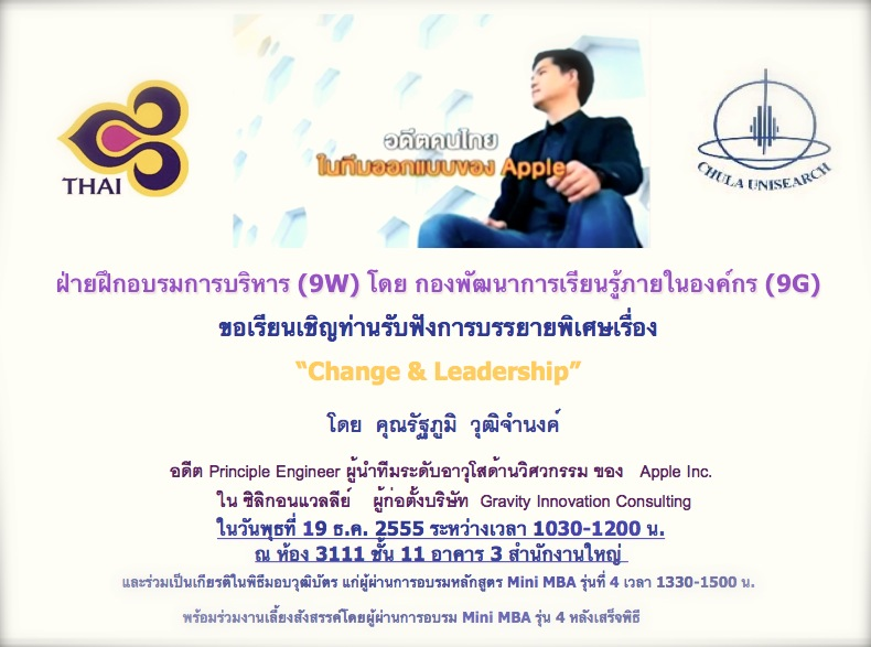 Thai Airways 2012
